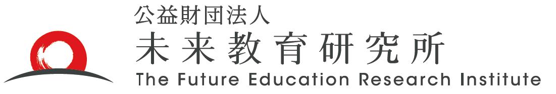 公益財団法人未来教育研究所